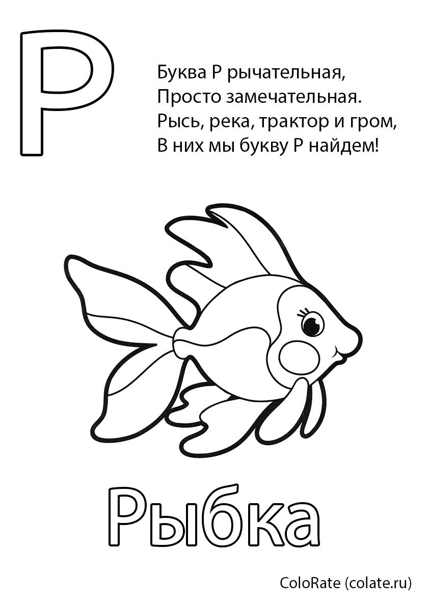Раскраска Буква Р - Рыбка распечатать | Буквы и алфавит