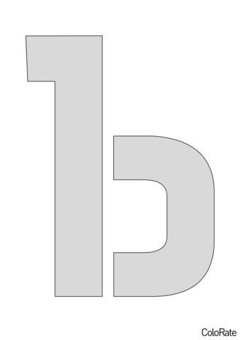 Буква Ъ - Русский алфавит (Трафареты букв) распечатать трафарет для вырезания на А4