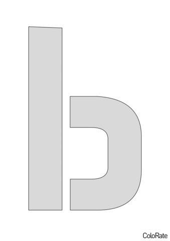 Буква Ь - Русский алфавит распечатать трафарет для вырезания бесплатно - Трафареты букв