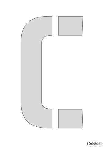 Распечатать трафарет Буква С - Русский алфавит - Трафареты букв