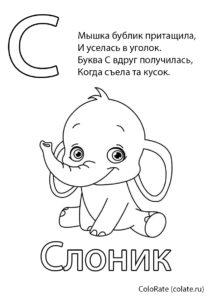 Буква С - Слоник бесплатная раскраска - Буквы и алфавит