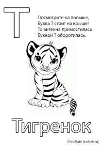 Буква Т - Тигренок (Буквы и алфавит) бесплатная раскраска на печать