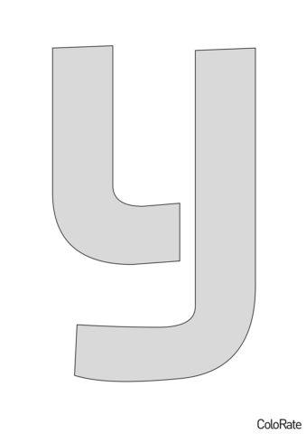 Трафареты букв бесплатный трафарет для вырезания - Буква У - Русский алфавит
