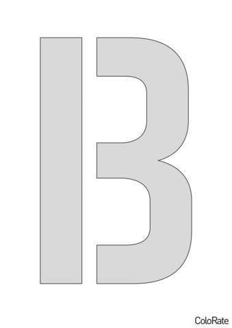 Буква В - Русский алфавит распечатать трафарет - Трафареты букв