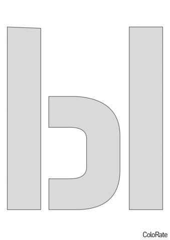 Буква Ы - Русский алфавит распечатать трафарет - Трафареты букв