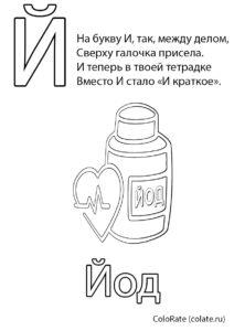 Разукрашка Буква Й - Йод распечатать и скачать - Буквы и алфавит