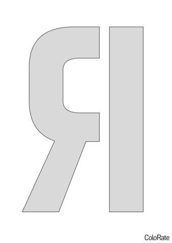 Трафарет Буква Я - Русский алфавит распечатать и скачать - Трафареты букв