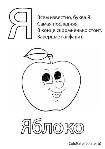Буквы и алфавит бесплатная разукрашка - Буква Я - Яблоко