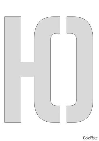 Бесплатный трафарет Буква Ю - Русский алфавит распечатать на А4 и скачать - Трафареты букв