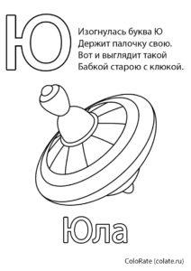 Бесплатная раскраска Буква Ю - Юла распечатать на А4 - Буквы и алфавит