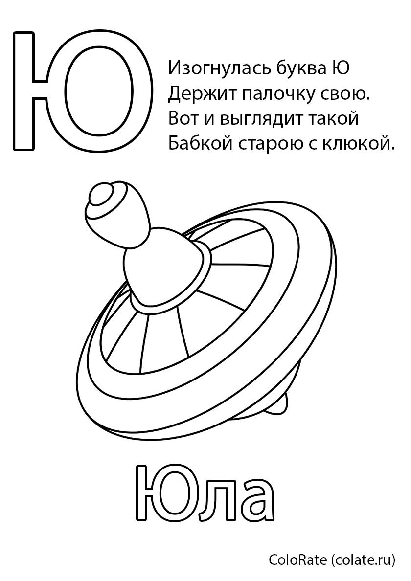 Раскраска Буква Ю - Юла распечатать | Буквы и алфавит