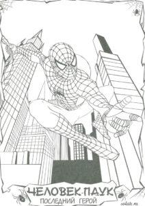 Последний герой - раскраска с Человеком-пауком