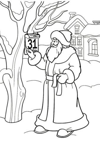 Дед мороз пришел (Зима) раскраска для печати и загрузки