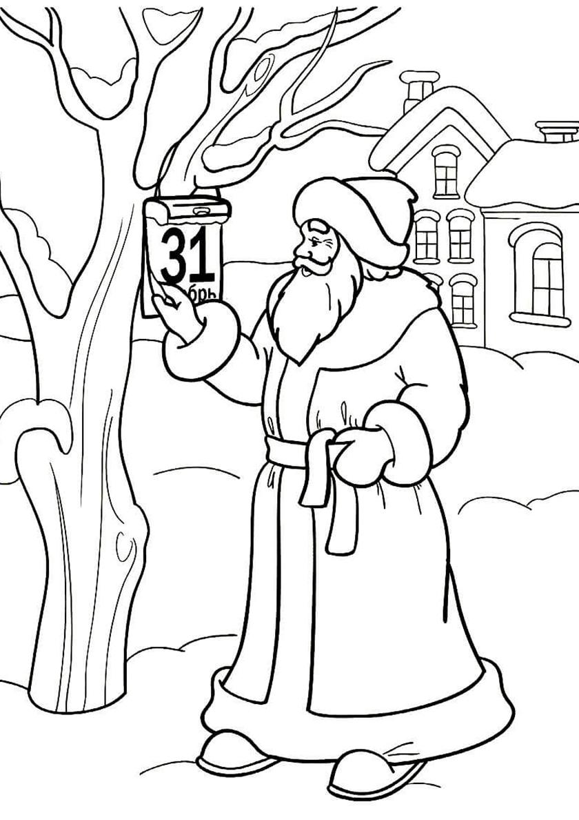 Раскраска Дед мороз пришел распечатать | Зима