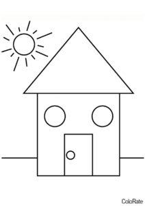 Домик и солнце распечатать разукрашку бесплатно - Геометрические фигуры