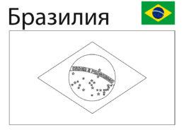 Флаг Бразилии (Флаги и гербы) распечатать раскраску