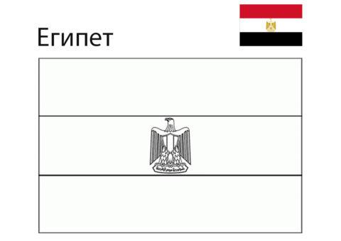 Флаг Египта (Флаги и гербы) распечатать бесплатную раскраску