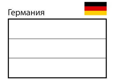 Флаги и гербы распечатать раскраску - Флаг Германии