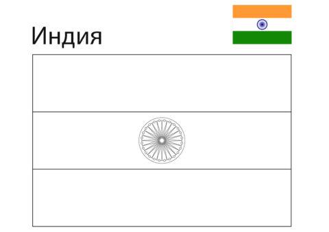 Флаг Индии (Флаги и гербы) разукрашка для печати на А4