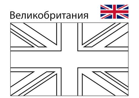 Флаг Великобритании (Флаги и гербы) бесплатная раскраска на печать