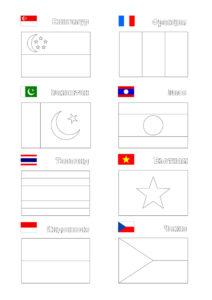 Флаги и гербы бесплатная раскраска распечатать на А4 - Флаги разных стран (3 часть)