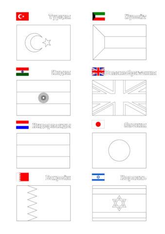 Флаги разных стран (4 часть) (Флаги и гербы) бесплатная раскраска