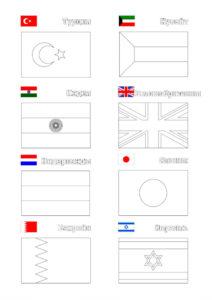 Бесплатная разукрашка для печати и скачивания Флаги разных стран (5 часть) - Флаги и гербы