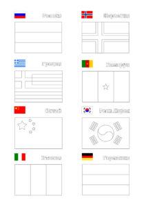 Флаги и гербы бесплатная раскраска - Флаги стран мира (1 часть)