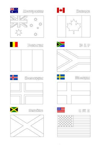 Флаги стран мира (2 часть) - Флаги и гербы бесплатная раскраска