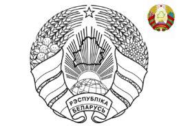 Разукрашка Герб Республики Беларусь распечатать на А4 - Флаги и гербы