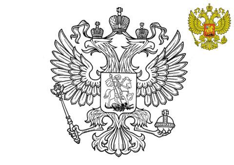 Бесплатная раскраска Герб России распечатать на А4 - Флаги и гербы