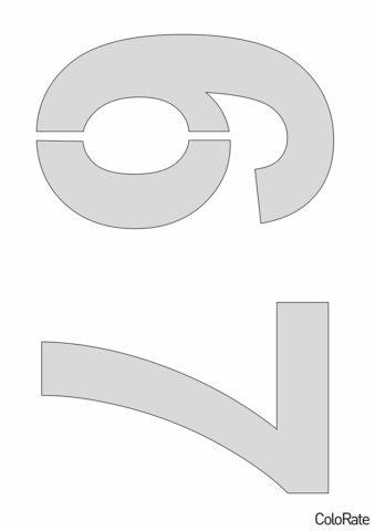 Бесплатный трафарет Glasten A5 - Цифры 6-7 - Трафареты цифр