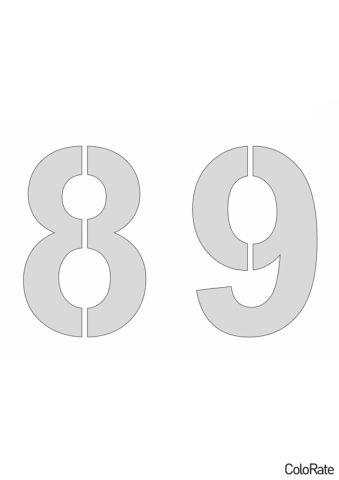 Glasten A6 - Цифры 8-9 распечатать трафарет - Трафареты цифр