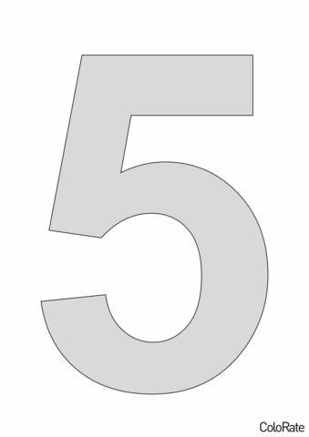 Распечатать трафарет Glasten - Цифра 5 - Трафареты цифр