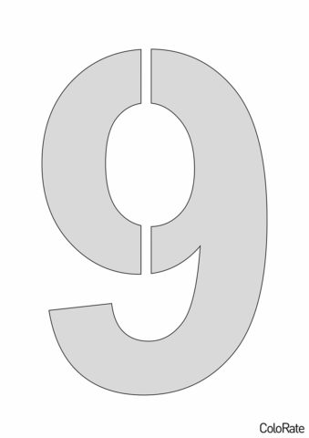 Трафарет Glasten - Цифра 9 распечатать на А4 - Трафареты цифр