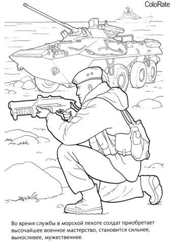 Бесплатная раскраска Морская пехота - Военные