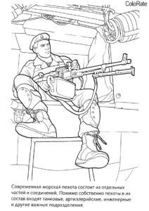 Морской пехотинец (Военные) разукрашка для печати на А4
