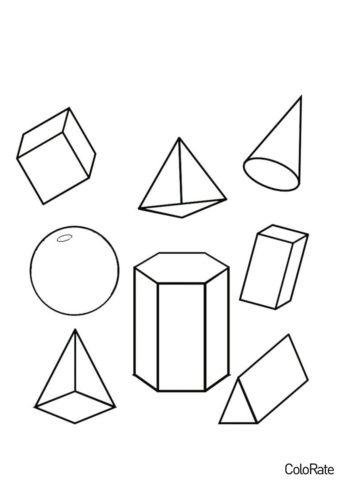 Раскраска Объемные фигуры распечатать на А4 - Геометрические фигуры