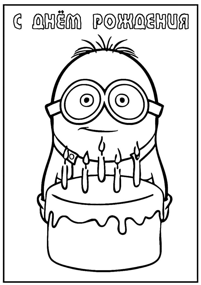 Раскраска Открытка на день рождения распечатать | Миньоны
