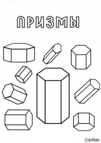 Призмы - Геометрические фигуры бесплатная раскраска