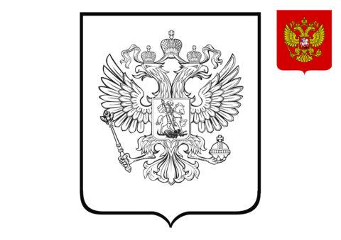 Флаги и гербы бесплатная раскраска распечатать на А4 - Российский герб