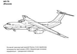 Транспортный самолет Ил-76 раскраска распечатать на А4 - Самолеты