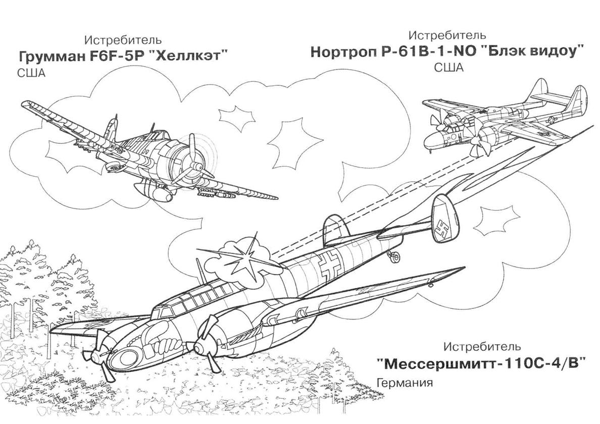 Раскраска Военные самолеты в бою распечатать   Самолеты
