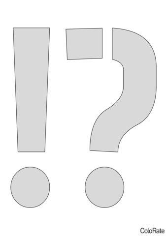 Восклицательный и вопросительный знаки бесплатный трафарет - Трафареты букв