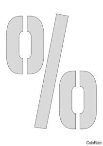 Шаблон для вырезания Знак процента распечатать и скачать - Трафареты букв